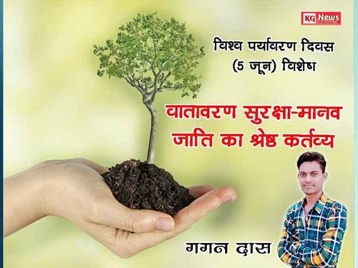 🌍विश्व पर्यावरण दिवस - KG News | 1 । । । । । । । । विश्व पर्यावरण दिवस | ( 5 जून ) विशेष वातावरण सुरक्षा - मानव जाति का श्रेष्ठ कर्तव्य गगन दास - ShareChat