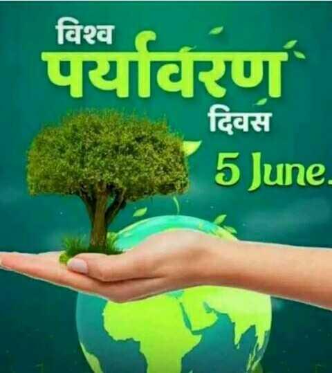 🌍विश्व पर्यावरण दिवस - विश्व पर्यावरण दिवस 5 June - ShareChat
