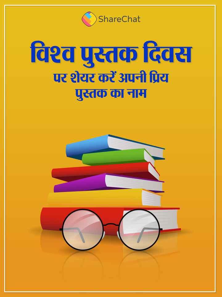 📕विश्व पुस्तक दिवस - ShareChat विश्व पुस्तक दिवस पर शेयर करें अपनी प्रिय पुस्तक का नाम - ShareChat