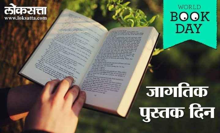 विश्व पुस्तक दिवस - कता WORLD www . loksatta . com BOOK DAY = = = = = - - जागतिक पुस्तक दिन - ShareChat