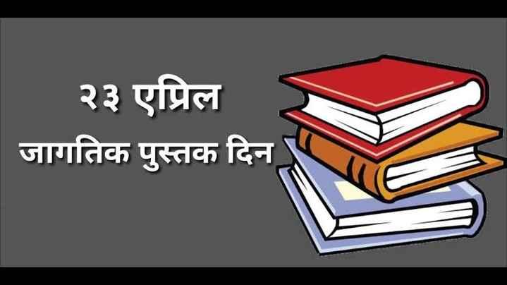 📚 विश्व पुस्तक / कॉपीराइट दिवस - | २३ एप्रिल । | जागतिक पुस्तक दिन । - ShareChat