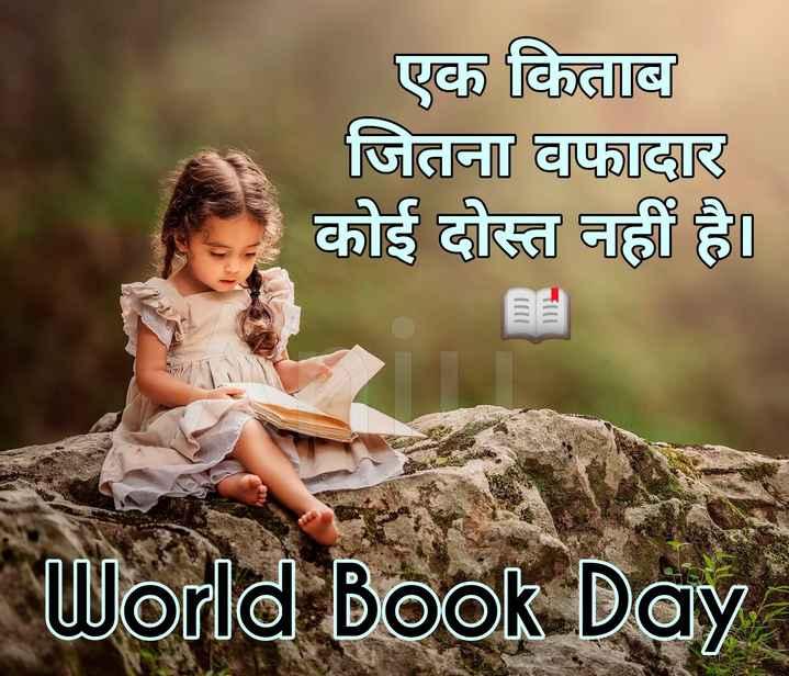 📚 विश्व पुस्तक / कॉपीराइट दिवस - एक किताब । जितना छात्र कोई दोस्त नहीं है । World Book Day - ShareChat
