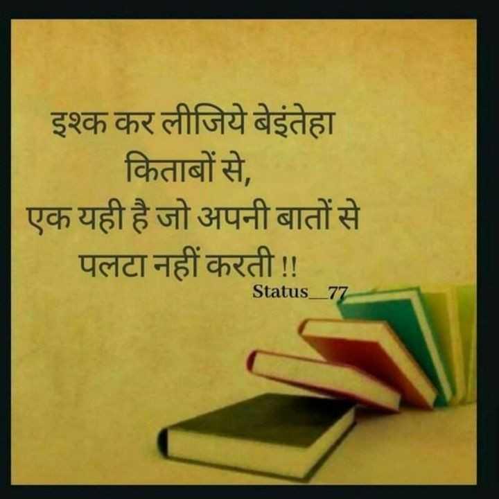 📚 विश्व पुस्तक / कॉपीराइट दिवस - इश्क कर लीजिये बेइंतेहा किताबों से , एक यही है जो अपनी बातों से पलटा नहीं करती ! ! Status _ 77 - ShareChat