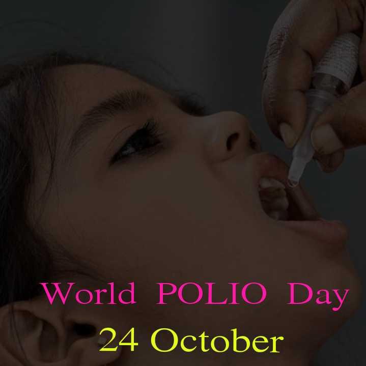 #विश्व पोलिया दिन  💧#WorldPolioDay 💉#24 ઓક્ટોબર ના સમાચાર  📑#વિશ્વ પોલિયો દિવસ  👍#શુભકામના  💐 - World POLIO Day 24 October - ShareChat