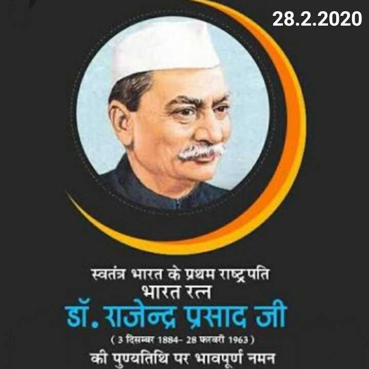 💧विश्व पोलियो दिवस - 28 . 2 . 2020 स्वतंत्र भारत के प्रथम राष्ट्रपति भारत रत्न डॉ . राजेन्द्र प्रसाद जी ( 3 दिसम्बर 1884 - 28 फरवरी 1963 ) की पुण्यतिथि पर भावपूर्ण नमन - ShareChat