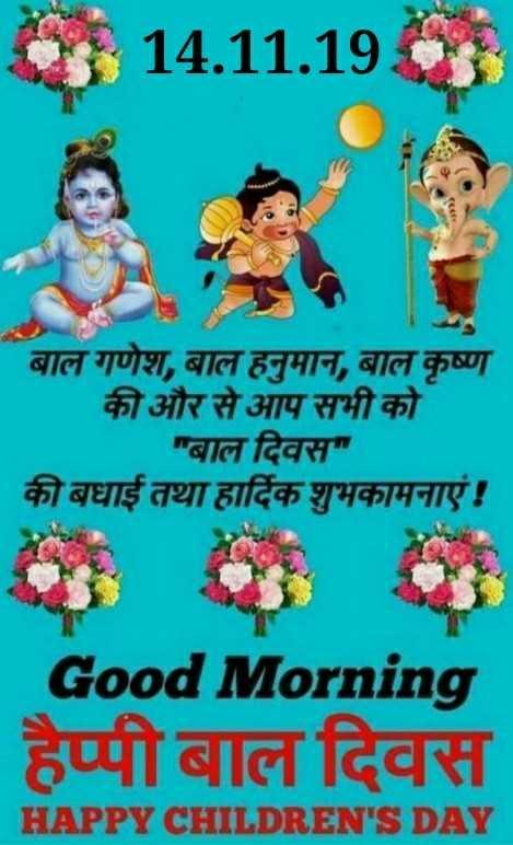💧विश्व पोलियो दिवस - 0 14 . 11 . 1900 बाल गणेश , बाल हनुमान , बाल कृष्ण की और से आप सभी को बाल दिवस की बधाई तथा हार्दिक शुभकामनाएं ! Good Morning हैप्पी बाल दिवस HAPPY CHILDREN ' S DAY - ShareChat