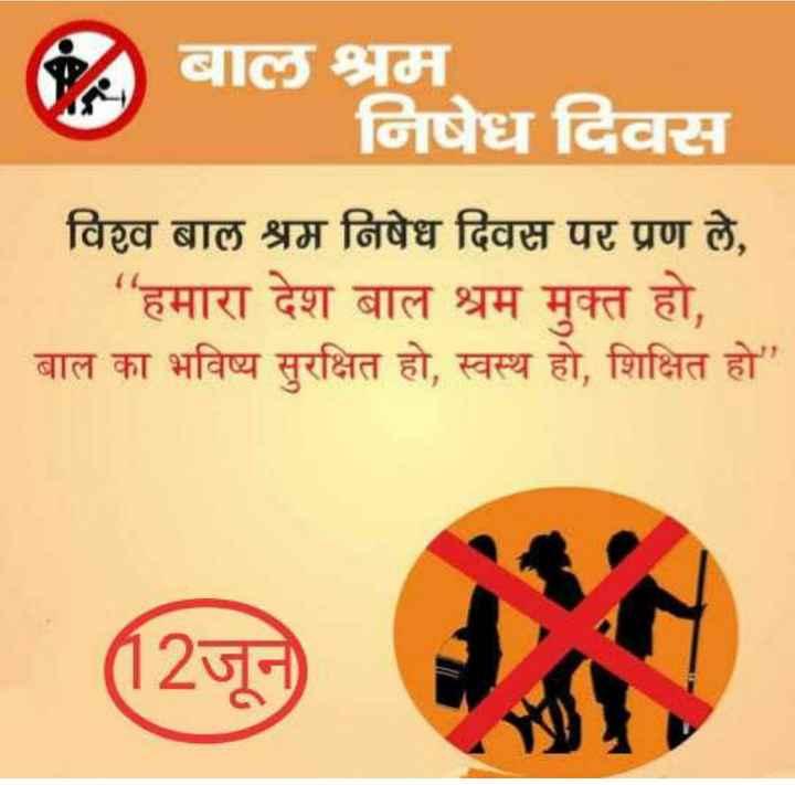 🛑 विश्व बालश्रम विरोधी दिवस - | बाल श्रम निषेध दिवस विश्व बाल श्रम निषेध दिवस पर प्रण ले , हमारा देश बाल श्रम मुक्त हो , | बाल का भविष्य सुरक्षित हो , स्वस्थ हो , शिक्षित हो - ShareChat