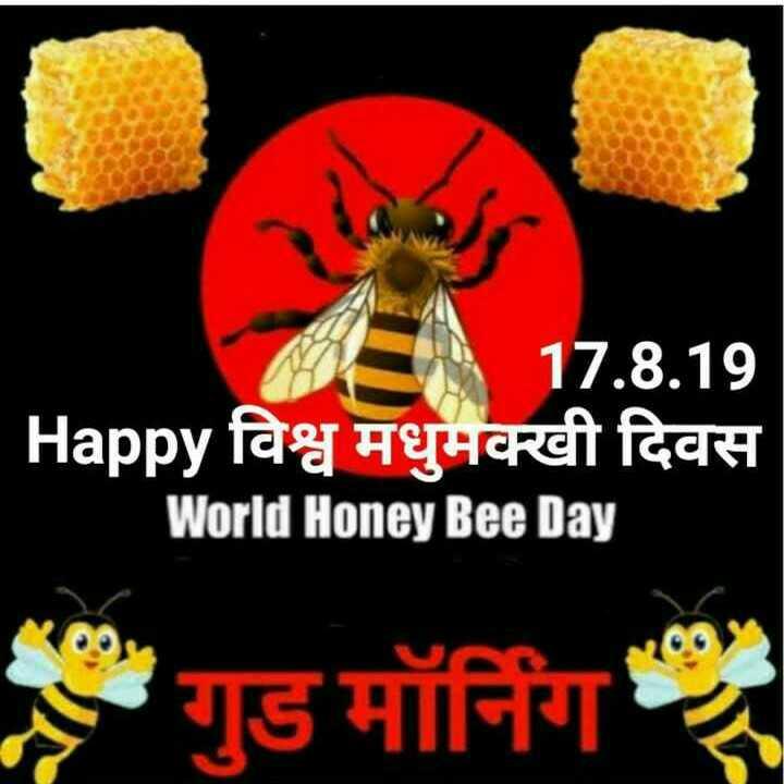 🐝 विश्व मधुमक्खी दिवस - 17 . 8 . 19 Happy विश्व मधुमक्खी दिवस World Honey Bee Day गुड मॉर्निंग - ShareChat