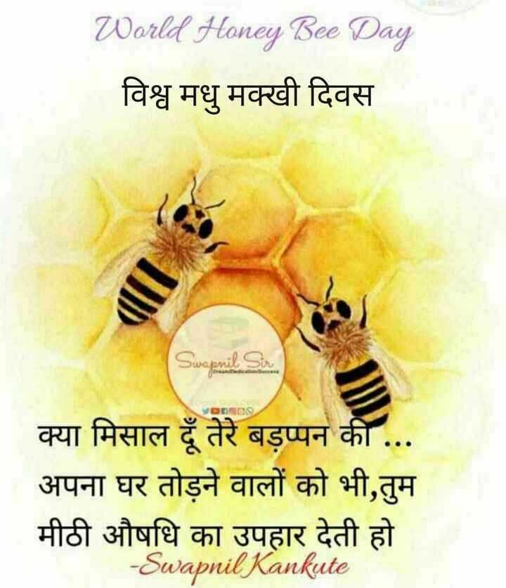 🐝 विश्व मधुमक्खी दिवस - World Honey Bee Day विश्व मधु मक्खी दिवस Swa . pril क्या मिसाल दूं तेरे बड़प्पन की . . . अपना घर तोड़ने वालों को भी , तुम मीठी औषधि का उपहार देती हो - Swapnil Kankute - ShareChat