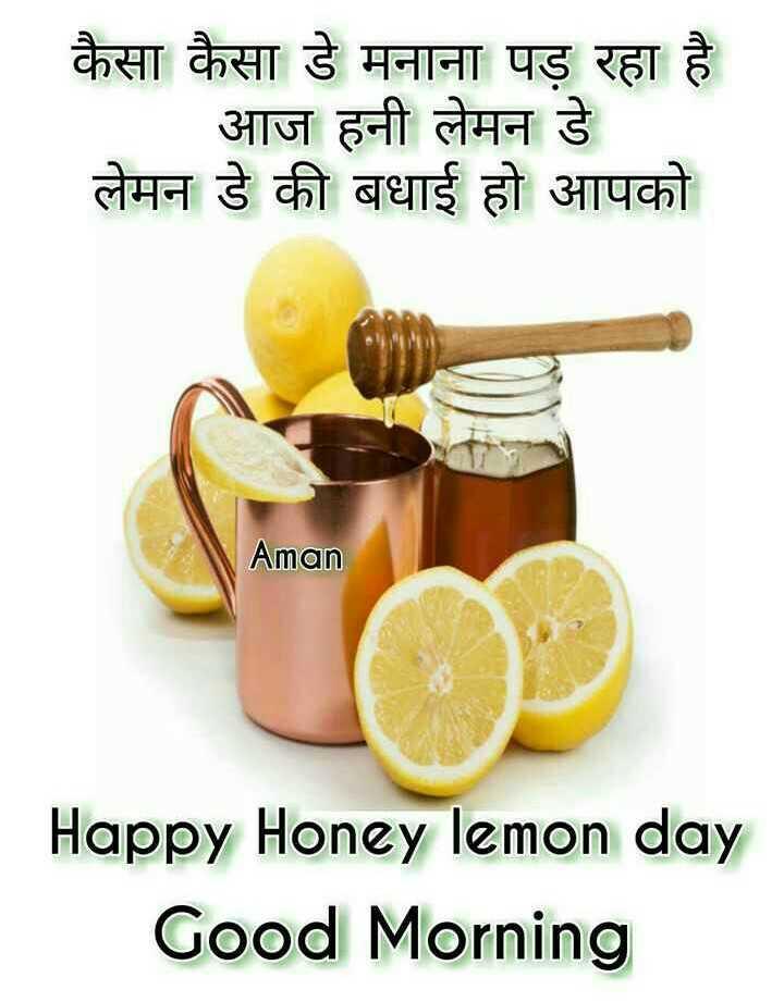 🐝 विश्व मधुमक्खी दिवस - कैसा कैसा डे मनाना पड़ रहा है । आज हनी लेमन डे । लेमन डे की बधाई हो आपको Aman Happy Honey lemon day Good Morning - ShareChat