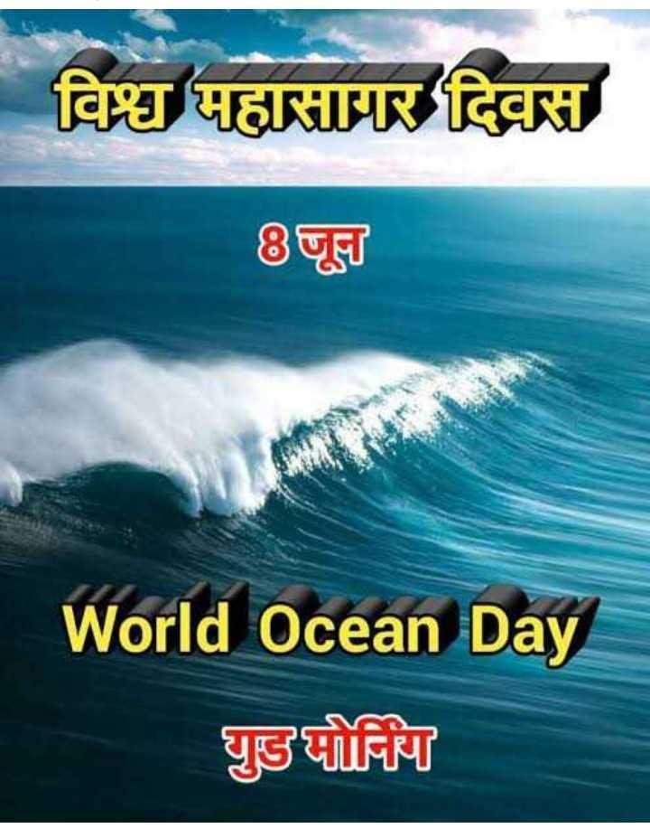 🌊विश्व महासागर दिवस - विश्व पसागर दिवस ® World Ocean Day घुडयो विधि - ShareChat