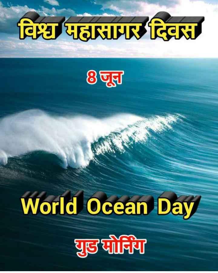 🌊विश्व महासागर दिवस - विश्व पहासागर दिवस छ । World Ocean Day वृडयोदिया - ShareChat