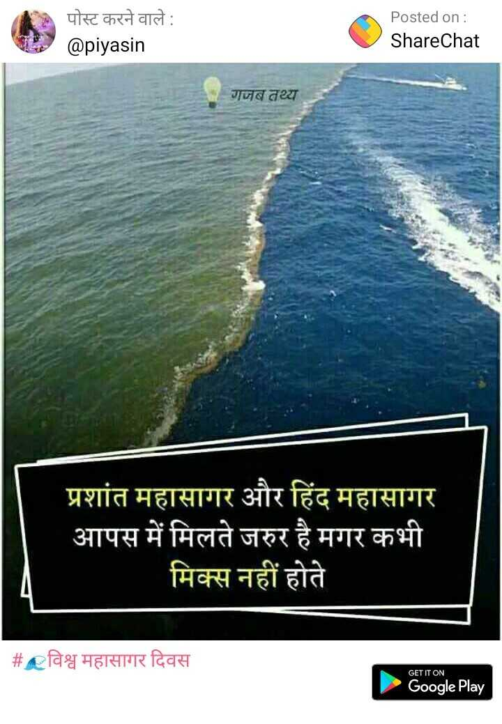 🌊विश्व महासागर दिवस - पोस्ट करने वाले : @ piyasin Posted on : ShareChat गजब तथ्य प्रशांत महासागर और हिंद महासागर आपस में मिलते जरुर है मगर कभी मिक्स नहीं होते   # विश्व महासागर दिवस GET IT ON Google Play - ShareChat