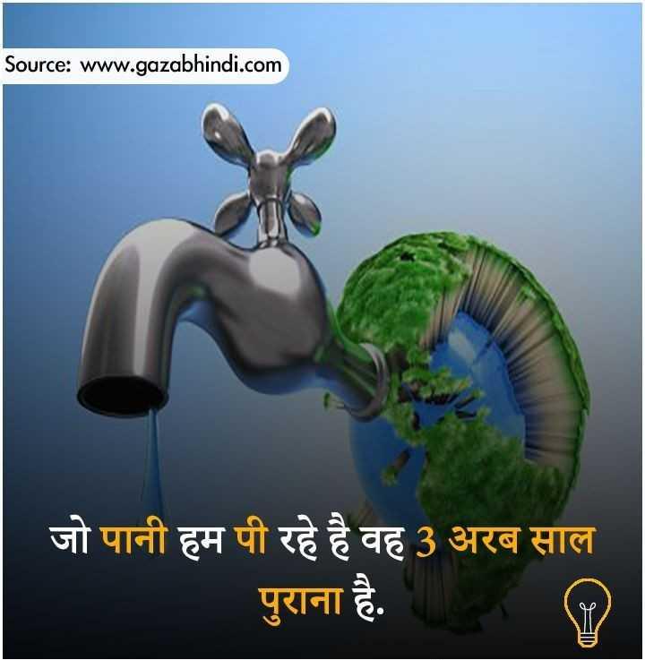 🌊विश्व महासागर दिवस - Source : www . gazabhindi . com जो पानी हम पी रहे है वह 3 अरब साल पुराना है . 7 ) - ShareChat