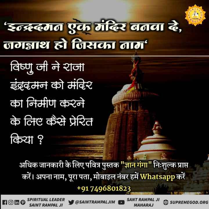 विश्व यात्रा - ' इन्श न एक मंदिर बनवा , जान्नाथ हो जिसका नाम विष्णु जी ने रोजी इंद्रदमन को मंदिर की निमीण करने के लिए कैसे प्रेरित किया ? अधिक जानकारी के लिए पवित्र पुस्तक ज्ञान गंगा निःशुल्क प्राप्त करें । अपना नाम , पूरा पता , मोबाइल नंबर हमें whatsapp करें | + 917496801823 SPIRITUAL LEADER SAINT RAMPAL JI @ SAINTRAMPALJIM > SANT RAMPAL JI MAHARAJ SUPREMEGOD . ORG - ShareChat