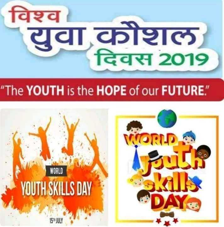विश्व युवा कौशल दिवस - विश्व युवा कौशल दिवस 2019 The YOUTH is the HOPE of our FUTURE . WORLD WORLD YOUTH SKILLS DAY 15 JULY - ShareChat