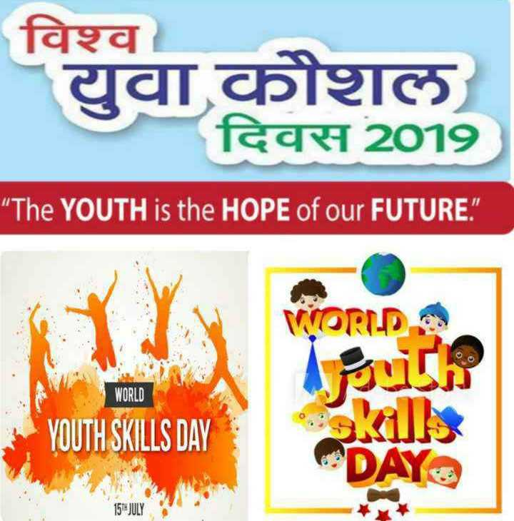 विश्व युवा कौशल दिवस - विश्व युवा कौशल | दिवस 2019 The YOUTH is the HOPE of our FUTURE . VORLD WORLD YOUTH SKILLS DAY DAYO 15 JULY - ShareChat