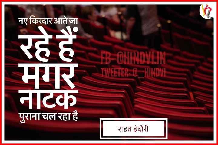 विश्व रंगमंच दिवस - नए किरदार आते जा रहे मगर FB - @ HINDVLIN TWEETER - @ HIN नाटक पुराना चल रहा है । राहत इंदौरी - ShareChat