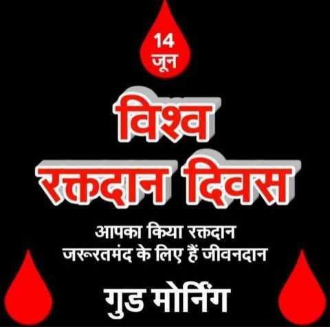 🔴 विश्व रक्तदाता दिवस - 14 जून दि आपका किया रक्तदान जरूरतमंद के लिए हैं जीवनदान गुड मोर्निग - ShareChat