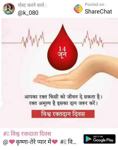 🔴 विश्व रक्तदाता दिवस - पोस्ट करने वाले : @ k _ 080 Posted on : ShareChat जून आपका रक्त किसी को जीवन दे सकता है । रक्त अमूल्य है इसका दान जरूर करें । विश्व रक्तदान दिवस । | # विश्व रक्तदाता दिवस । @ कृष्णा - तेरे प्यार में # वि . . PGoogle Play - ShareChat