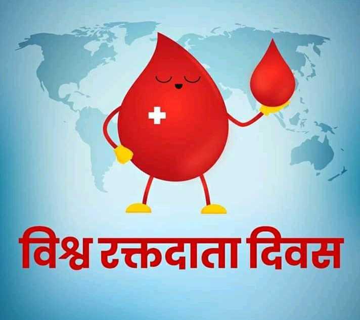 🔴 विश्व रक्तदाता दिवस - विश्व रक्तदाता दिवस - ShareChat