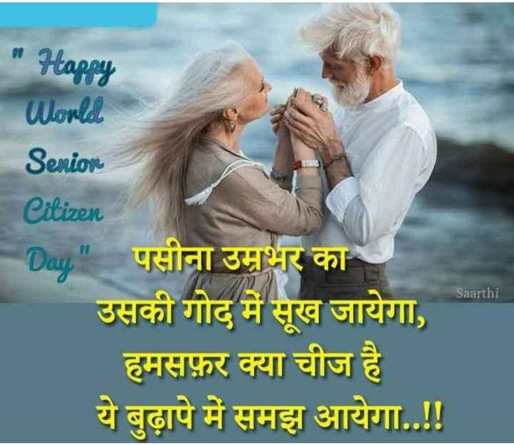 👴🏽👵🏽 विश्व वरिष्ठ नागरिक दिवस - Happy World Senior Citizen - Dag पसीना उमभर का उसकी गोद में सूख जायेगा , हमसफ़र क्या चीज है ये बुढ़ापे में समझ आयेगा . . ! ! Saarthi IF - ShareChat