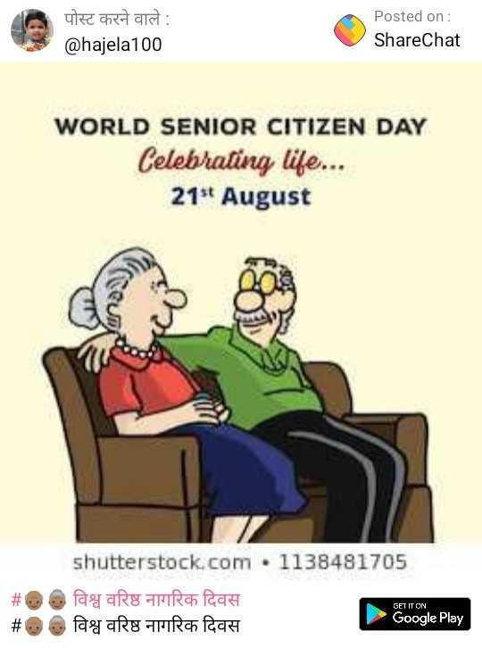 👴🏽👵🏽 विश्व वरिष्ठ नागरिक दिवस - पोस्ट करने वाले : @ hajela100 Posted on : ShareChat WORLD SENIOR CITIZEN DAY Celebrating life . . . 21st August shutterstock . com • 1138481705 विश्व वरिष्ठ नागरिक दिवस Google Play # 00 विश्व वरिष्ठ नागरिक दिवस GET IT ON - ShareChat