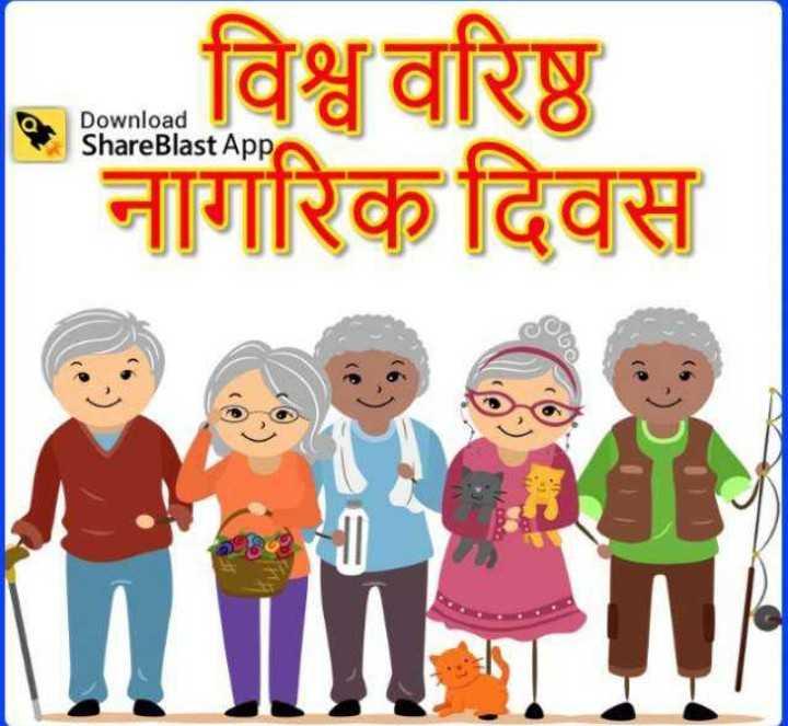 👴🏽👵🏽 विश्व वरिष्ठ नागरिक दिवस - Download Share Blast App विश्व वरिष्ठ नागरिक दिवस - ShareChat