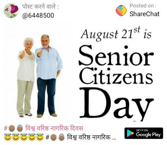 👴🏽👵🏽 विश्व वरिष्ठ नागरिक दिवस - पोस्ट करने वाले : @ 6448500 Posted on : ShareChat August 21st is Senior Citizens Day # GET IT ON विश्व वरिष्ठ नागरिक दिवस # fagarg mich . Google Play - ShareChat