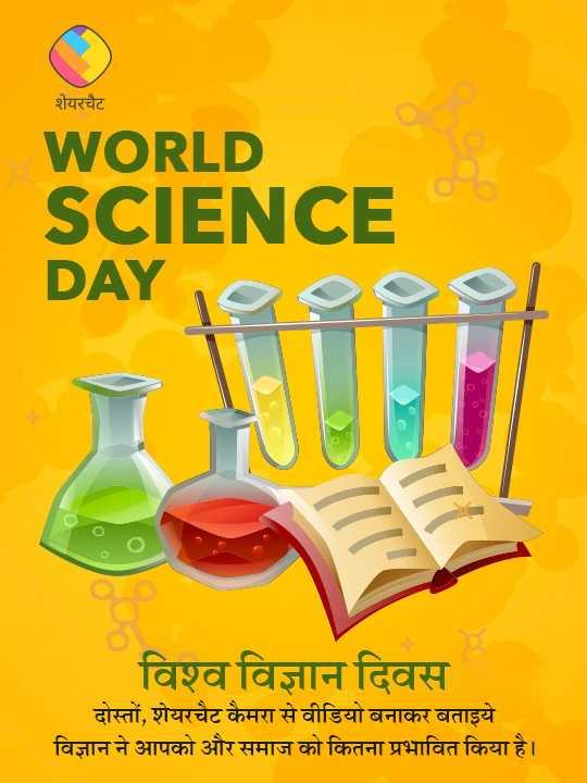 🧪 विश्व विज्ञान दिवस - शेयरचैट WORLD SCIENCE DAY विश्व विज्ञान दिवस दोस्तों , शेयरचैट कैमरा से वीडियो बनाकर बताइये विज्ञान ने आपको और समाज को कितना प्रभावित किया है । - ShareChat