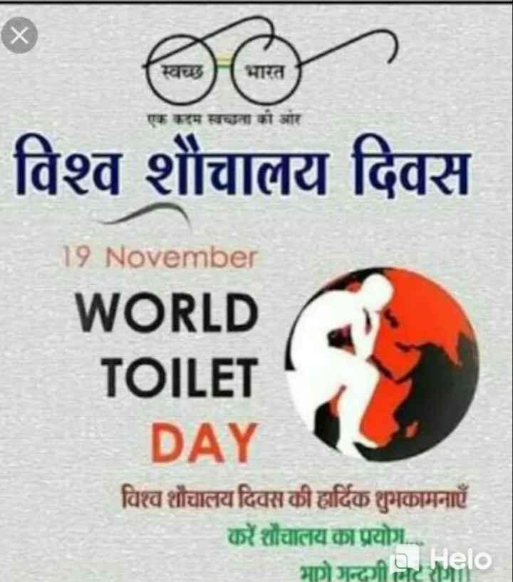 🚽 विश्व शौचालय दिवस - स्वच्छ भारत एक कदम स्वच्छता की ओर विश्व शौचालय दिवस 919 November WORLD TOILET DAY विश्व शौचालय दिवस की हार्दिक शुभकामनाएँ करें शौचालय का प्रयोग . . . भागे गन्दगी नटhelo - ShareChat