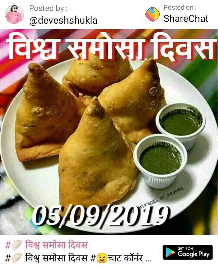 🥟 विश्व समोसा दिवस - A Posted by : @ deveshshukla Posted on : ShareChat विश्व समोसा दिवस DELTACIES BY _ SHUBHRA 05 / 09 / 2019 GET IT ON # विश्व समोसा दिवस # विश्व समोसा दिवस # चाट कॉर्नर . . . Google Play Google Play   - ShareChat