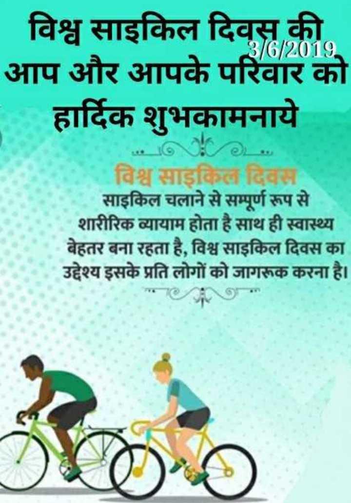 🚴 विश्व साइकिल दिवस - विश्व साइकिल दिवस की आप और आपके परिवार को हार्दिक शुभकामनाये । विश्व साइदिवस साइकिल चलाने से सम्पूर्ण रूप से शारीरिक व्यायाम होता है साथ ही स्वास्थ्य बेहतर बना रहता है , विश्व साइकिल दिवस का उद्देश्य इसके प्रति लोगों को जागरूक करना है । - ShareChat