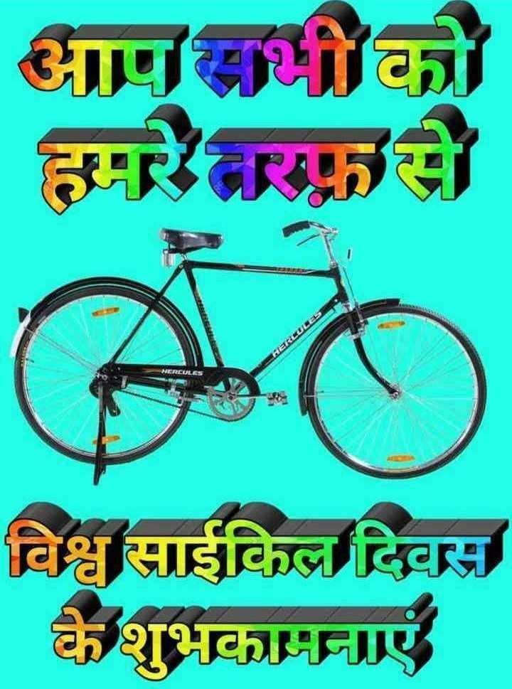 🚲विश्व साइकिल दिवस - छ । इन । AERCULES निराईकिलकिन | केशुभकामनाएं - ShareChat