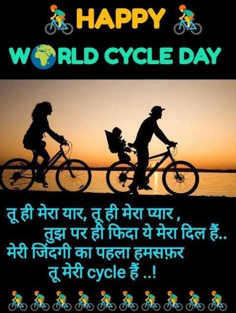 🚲विश्व साइकिल दिवस - 8 . HAPPY & WRLD CYCLE DAY तू ही मेरा यार , तू ही मेरा प्यार , ' तुझ पर ही फिदा ये मेरा दिल हैं . . | मेरी जिंदगी का पहला हमसफ़र तू मेरी cycle हैं . . ! - ShareChat