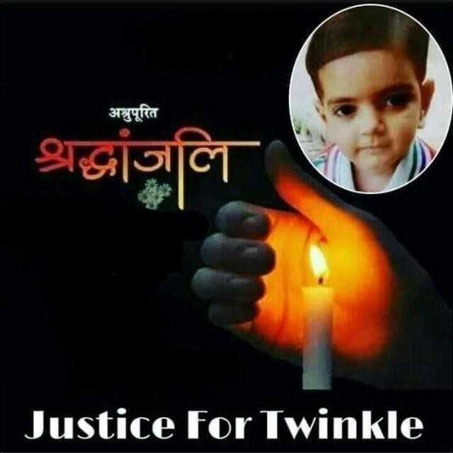 विश्व सामाजिक न्याय दिवस - अश्रुपूरित श्रद्धांजलि Justice for Twinkle - ShareChat