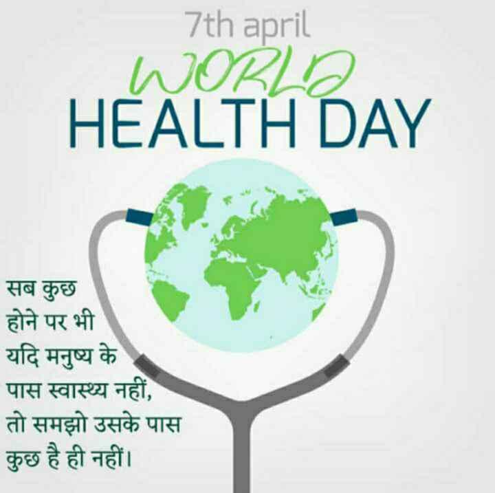 🌺विश्व स्वास्थ्य दिवस - 7th april WORLD HEALTH DAY सब कुछ होने पर भी यदि मनुष्य के पास स्वास्थ्य नहीं , तो समझो उसके पास कुछ है ही नहीं । - ShareChat