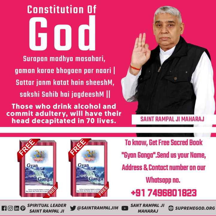 📖 विश्व हिंदी दिवस - Constitution of God Surapan madhya masahari , gaman karde bhogaen par naari Sattar janm katat hain sheeshM , sakshi Sahib hai jagdeeshM | Those who drink alcohol and commit adultery , will have their head decapitated in 70 lives . SAINT RAMPAL JI MAHARAJ FREE FREE Gyan Gyan To know , Get Free Sacred Book Gyan Ganga . Send us your Name , Address & Contact number on our Whatsapp no . + 91 7496801823 Ganga Ganga பரப்பார்ப்பு : - kartist பாடிப் De Www FREE SRE HO O SPARATUA MEALERY SPIRITUAL LEADER SAINT RAMPAL JI @ SAINTRAMPALJIM SANT RAMPAL JI MAHARAJ SUPREMEGOD . ORG - ShareChat