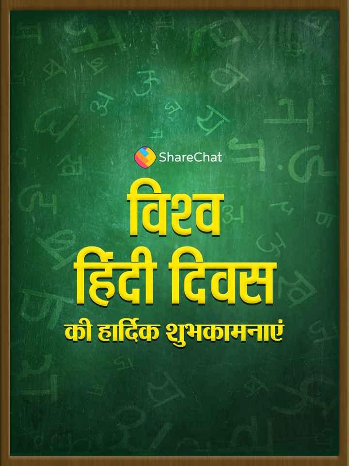 📖 विश्व हिंदी दिवस - ShareChat ਰਿਹ हिंदी दिवस की हार्दिक शुभकामनाएं - ShareChat