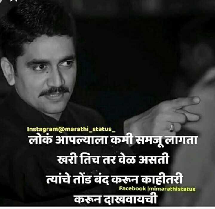 👨🏻विश्वास नांगरे पाटील - Instagram @ marathi _ status _ लोकं आपल्याला कमी समजू लागता खरी तिच तर वेळ असती त्यांचे तोंड बंद करून काहीतरी करून दाखवायची Facebook Imimarathistatus - ShareChat