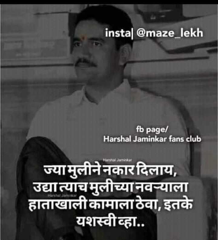 👨🏻विश्वास नांगरे पाटील - insta @ maze _ lekh fb page ! Harshal Jaminkar fans club ज्यामुलीने नकार दिलाय , उद्यात्याचमुलीच्या नव - याला हाताखाली कामाला ठेवा , इतके यशस्वी व्हा . . - ShareChat