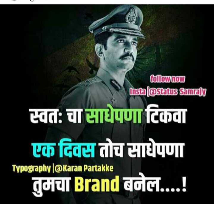 👨🏻विश्वास नांगरे पाटील - follow now Instal @ status Samrajy स्वत : चा साधेपणा टिकवा एक दिवस तोच साधेपणा तुमचा Brand बनेल . . . . ! Typography @ Karan Partakke - ShareChat