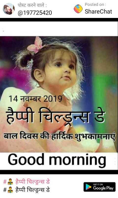 📸 वीडियो आर्टिस्ट - पोस्ट करने वाले : @ 197725420 Posted on : ShareChat 14 नवम्बर 2019 हैप्पी चिल्ड्रन्स डे बाल दिवस की हार्दिक शुभकामनाएं Good morning # हैप्पी चिल्ड्रन्स डे # . हैप्पी चिल्ड्रन्स डे GET IT ON Google Play - ShareChat