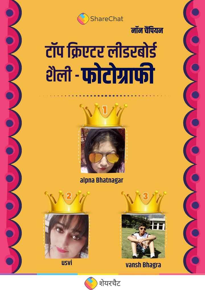 🎥 वीडियोग्राफर - ShareChat नॉन चैंपियन टॉप क्रिएटर लीडरबोर्ड शैली - फोटोग्राफी alpna Bhatnagar 5 / 21 usvi vansh Bhagra शेयरचैट - ShareChat