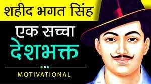 वीर सपूतों को श्रधाजंलि - शहीद भगत सिंह एक सच्चा देशभक्त MOTIVATIONAL - ShareChat