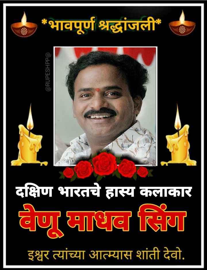 वेणू माधव rip💐 - * भावपूर्ण श्रद्धांजली * @ RUPESHPP @ दक्षिण भारतचे हास्य कलाकार वेणू माधव सिंग - इश्वर त्यांच्या आत्म्यास शांती देवो . - ShareChat