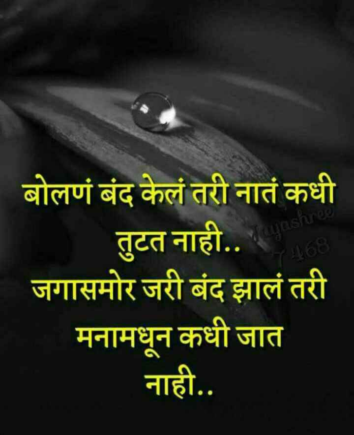 📚वैदेही कविता संग्रह - Vauvashree बोलणं बंद केलं तरी नातं कधी तुटत नाही . . जगासमोर जरी बंद झालं तरी मनामधून कधी जात नाही . . - ShareChat
