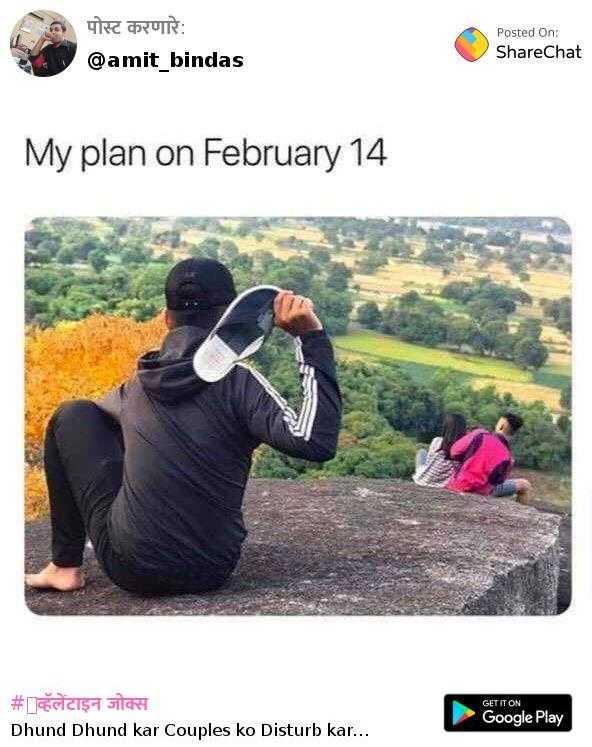 😄वैलेंटाइन चुटकुले - पोस्ट करणारे : @ amit _ bindas Posted On : ShareChat My plan on February 14 GET IT ON # 161157 Dhund Dhund kar Couples ko Disturb kar . . . Google Play - ShareChat