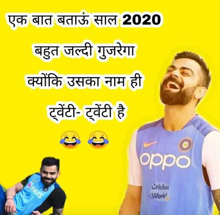 😛 व्यंग्य 😛 - एक बात बताऊं साल 2020 बहुत जल्दी गुजरेगा क्योंकि उसका नाम ही ट्वेंटी - ट्वेंटी है Oppol DBUS Cricket World - ShareChat