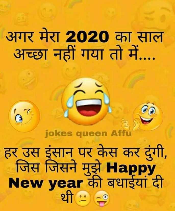 😛 व्यंग्य 😛 - अगर मेरा 2020 का साल अच्छा नहीं गया तो में . . . . jokes queen Affu हर उस इंसान पर केस कर दूंगी , जिस जिसने मुझे Happy New year की बधाईयां दी थी । - ShareChat